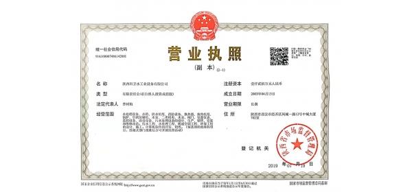 企业三证合一营业执照